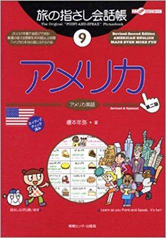 海外旅行、英会話に自信がないあなたへ。「指さし会話帳」はおすすめですよ!
